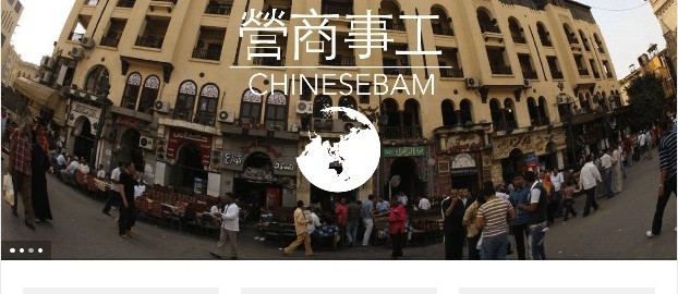 Link: Chinese BAM