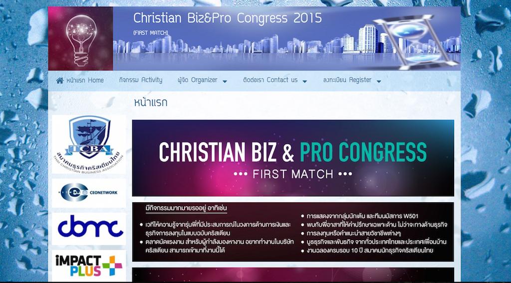 Christian_Biz_and_Pro