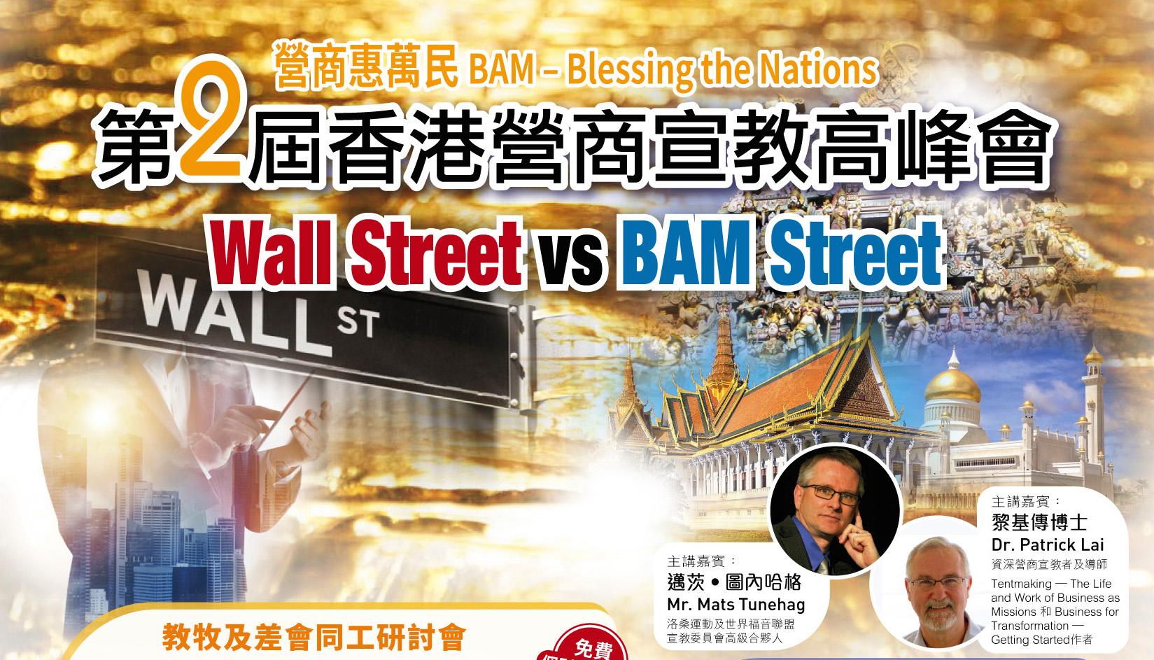 BAM Poster 02